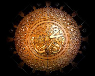 Der Name des Propheten in arabischer Schrift - Bild: Aisha Abdel/WikiMedia